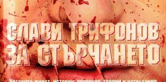 Слави Трифонов, Любен Дилов син