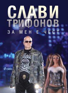 """""""За мен е чест"""", биографията на Слави, написана от Иво Сиромахов"""