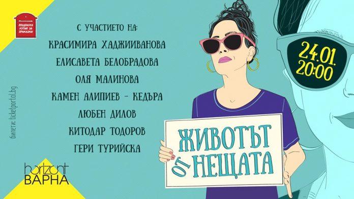 Пощенска кутия Варна 24,01